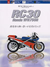 Honda RC30 VFR 750R – REAL Motorcycle Vol2
